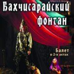 БАХЧИСАРАЙСКИЙ-ФОНТАН