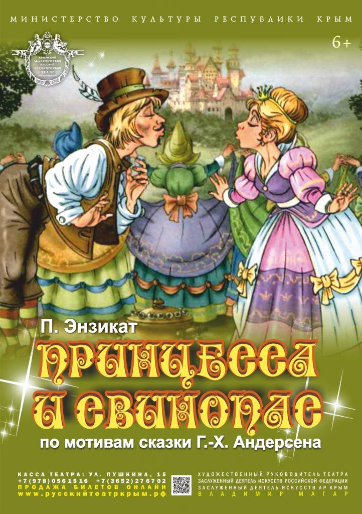 ПРИНЦЕССА-И-СВИНОПАС-722x1024